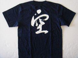 オリジナルTシャツ2枚以上買うと送料無料 筆文字が映える かっこいい和柄プリントTシャツ 空 書道家が書く漢字Tシャツ おもしろTシャツ 本物の筆文字を使用したオリジナルプリントTシャツ書道家が書いた文字を和柄漢字Tシャツにしました☆今ならオリジナルTシャツ2枚以上で 誕生日プレゼント 店内全品対象 ※アウトレット品 楽ギフ_名入れ 送料無料 .. ☆ pt1 名入れ