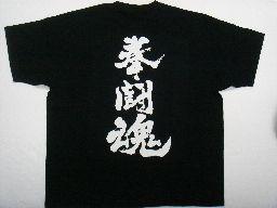 オリジナルTシャツ2枚以上買うと送料無料 筆文字が映える かっこいい和柄プリントTシャツ 拳闘魂 縦書 書道家が書く漢字Tシャツ おもしろTシャツ 本物の筆文字を使用したオリジナルプリントTシャツ書道家が書いた文字を和柄漢字Tシャツにしました☆今ならオリジナルTシャツ2枚以上で 送料無料 ☆ pt1 名入れ 激安通販ショッピング 誕生日プレゼント .. 信託 楽ギフ_名入れ