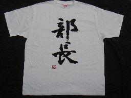 オリジナルTシャツ2枚以上買うと送料無料 筆文字が映える かっこいい和柄プリントTシャツ 部長 縦書 書道家が書く漢字Tシャツ おもしろTシャツ 本物の筆文字を使用したオリジナルプリントTシャツ書道家が書いた文字を和柄漢字Tシャツにしました☆今ならオリジナルTシャツ2枚以上で 当店一番人気 送料無料 pt1 .. ☆ 楽ギフ_名入れ 海外並行輸入正規品 誕生日プレゼント 名入れ