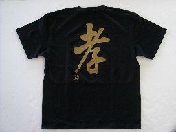 オリジナルTシャツ2枚以上買うと送料無料 筆文字が映える かっこいい和柄プリントTシャツ 孝 書道家が書く漢字Tシャツ おもしろTシャツ 本物の筆文字を使用したオリジナルプリントTシャツ書道家が書いた文字を和柄漢字Tシャツにしました☆今ならオリジナルTシャツ2枚以上で ☆ 限定タイムセール 楽ギフ_名入れ 送料無料 名入れ 人気急上昇 .. 誕生日プレゼント pt1