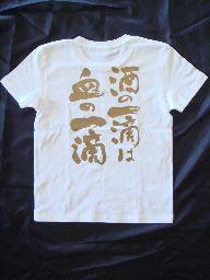 オリジナルTシャツ2枚以上買うと送料無料 筆文字が映える かっこいい和柄プリントTシャツ 酒の一滴は血の一滴 縦書 書道家が書く漢字Tシャツ 本物の筆文字を使用したオリジナルプリントTシャツ書道家が書いた文字を和柄漢字Tシャツにしました☆今ならオリジナルTシャツ2枚以上で ☆ 楽ギフ_名入れ .. 送料無料 セール開催中最短即日発送 pt1 名入れ 公式ショップ 誕生日プレゼント