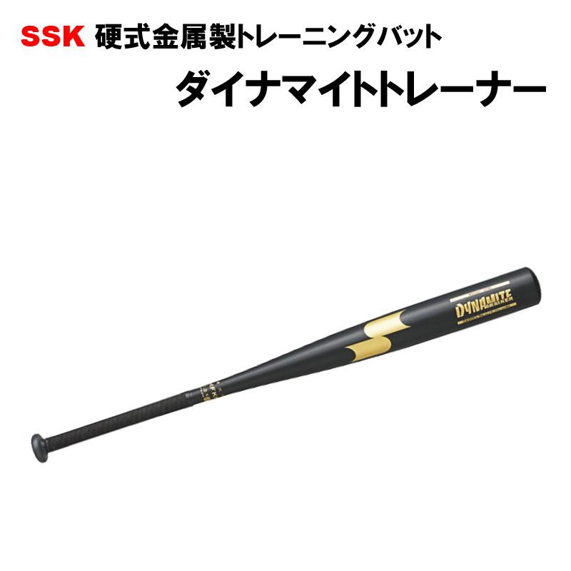 番号シール付き! 【SSK(エスエスケイ)】 トレーニングバット(硬式金属製) ダイナマイトトレーナー..