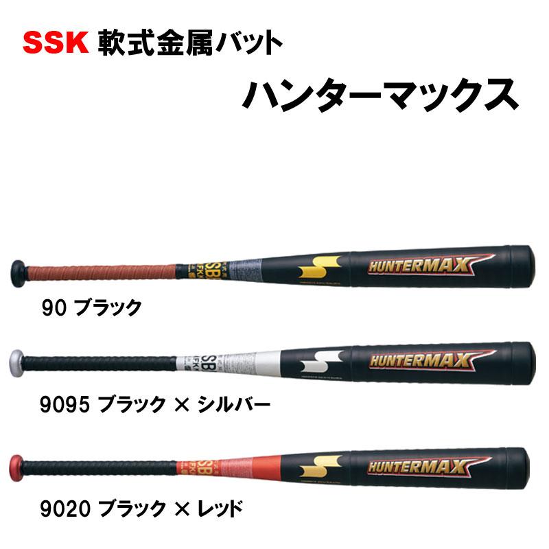 番号シール付き! 【SSK(エスエスケイ)】 軟式野球用金属バット ハンターマックス..