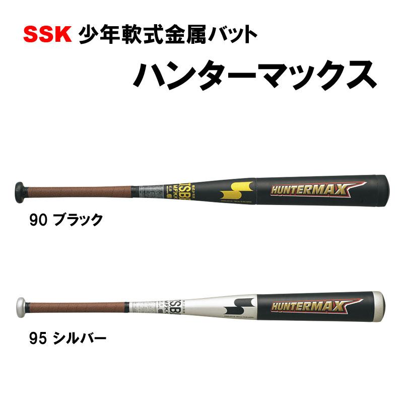 番号シール付き! 【SSK(エスエスケイ)】 少年軟式野球用金属バット ハンターマックス..