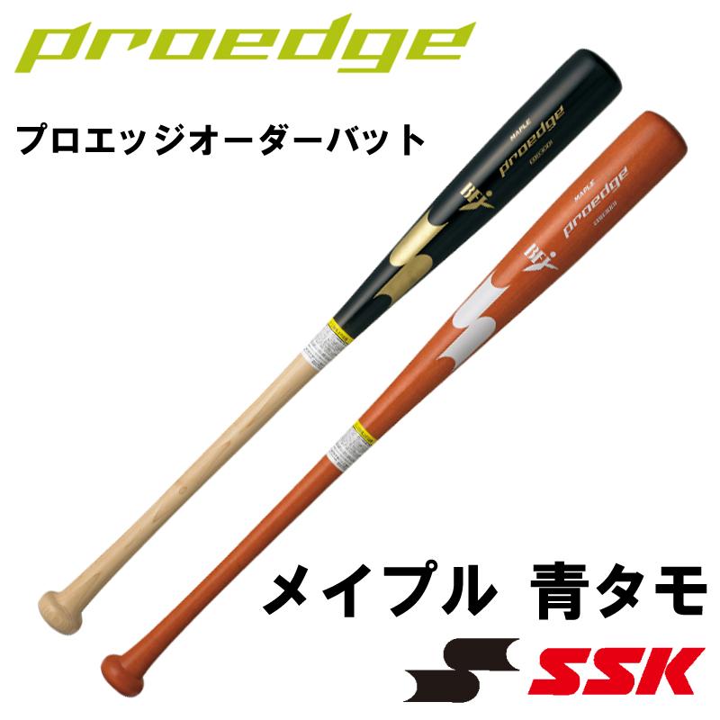 【オーダーメイドバット】SSK(エスエスケー) 硬式木製バット プロエッジオーダーバット 野球 ベースボール スポーツ トレーニング proedge pe0666bt pe0555bt