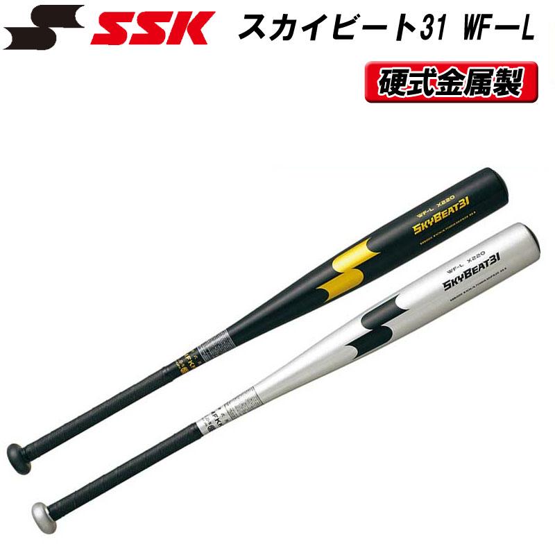 【送料無料】 番号シール付き! SSK(エスエスケイ)スカイビート31 WFーL 硬式金属製バット 野球用品 ベースボール 金属バット 82cm 83cm 84cm 85cm 900g以上 sbb1000
