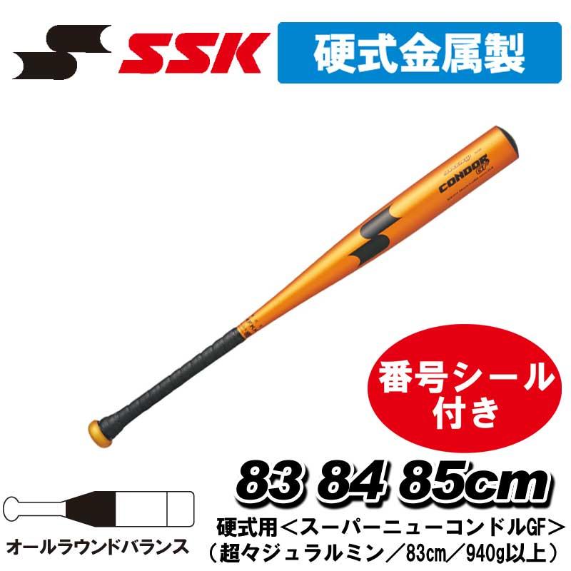 全日本送料無料 番号シール付き!【SSK(エスエスケイ)】 ベースボール 83cm 硬式野球用金属バット スーパーニューコンドル 野球用品 GF sck1515 83cm 84cm 85cm 940g以上 野球用品 ベースボール, 美品 :92b31d4a --- canoncity.azurewebsites.net