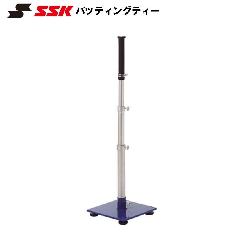 SSK(エスエスケイ)バッティングティー 野球 ソフトボール ベースボール トレーニング