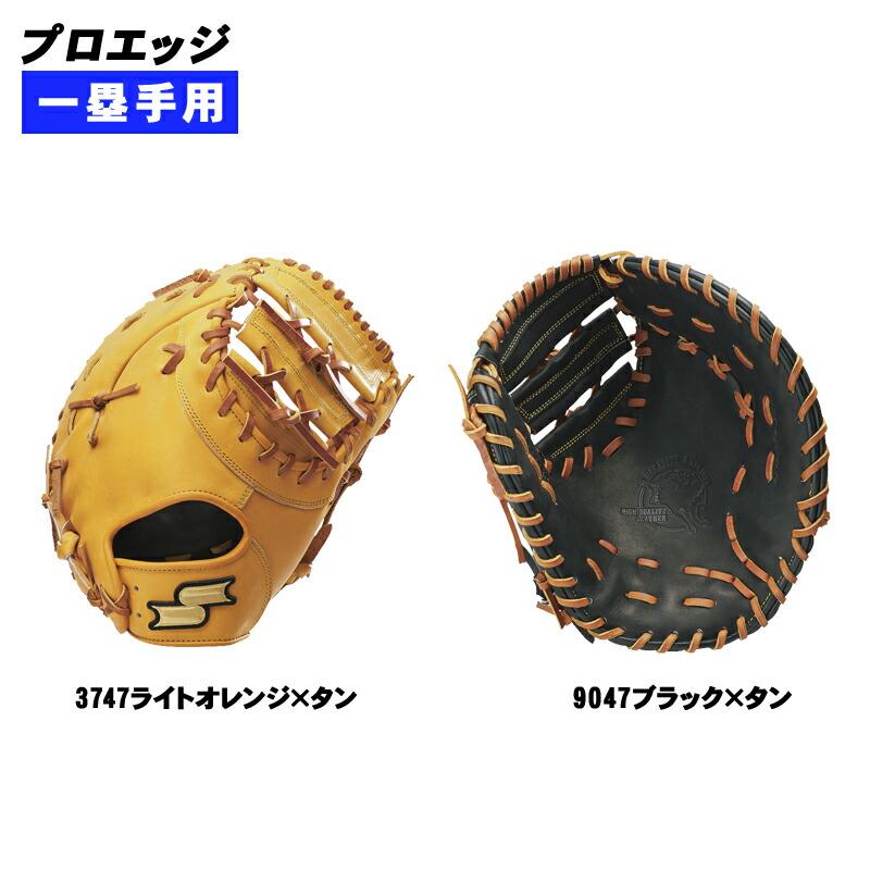 SSK(エスエスケイ)硬式特選ミット一塁手用 野球用品 スポーツウエア ベースボール