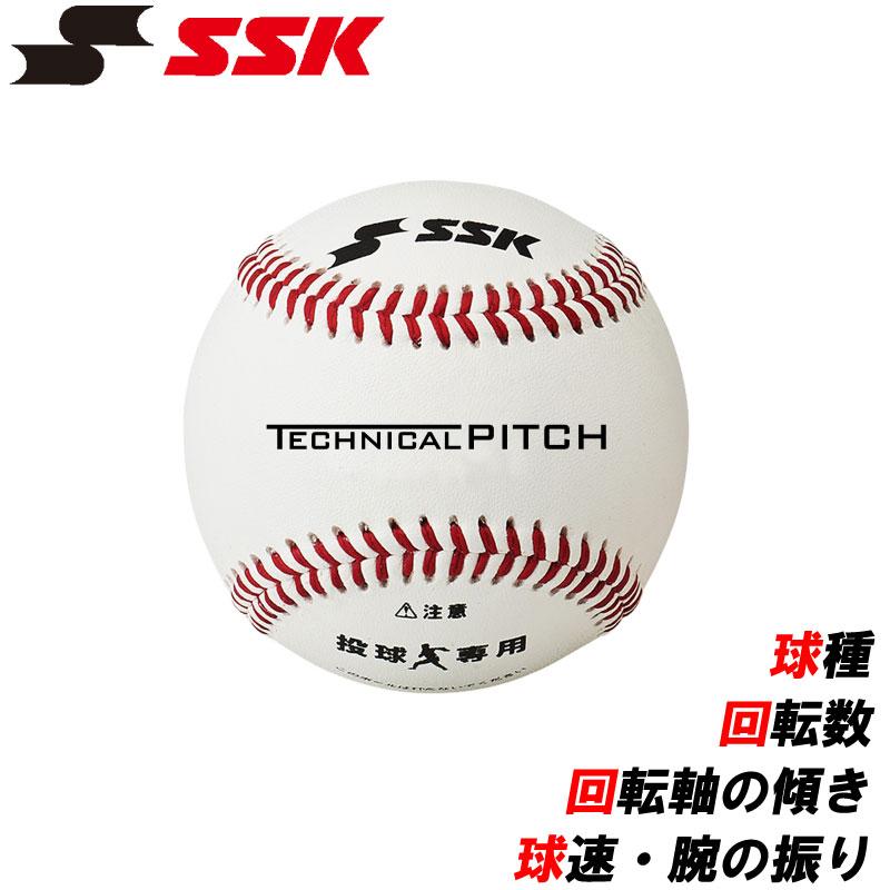 SSK(エスエスケイ)テクニカルピッチ 球速測定 スピード計測器 野球 ソフトボール ベースボール 投手 ピッチャー 球種 変化球 回転軸の向き 腕の振り トレーニング tp001