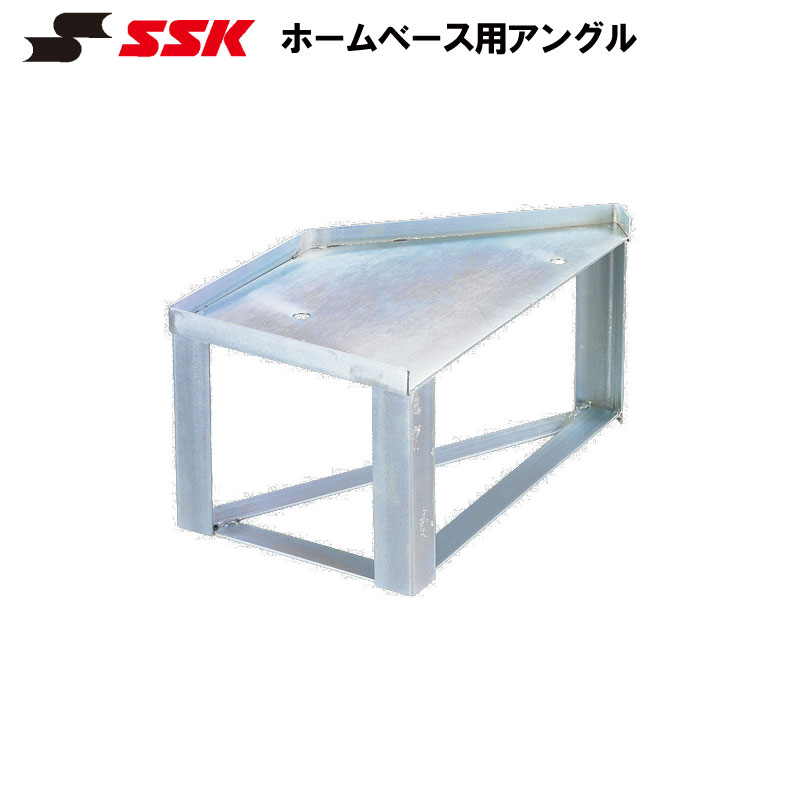 SSK(エスエスケイ)ホームベース用アングル 野球用品 スポーツ ベースボール