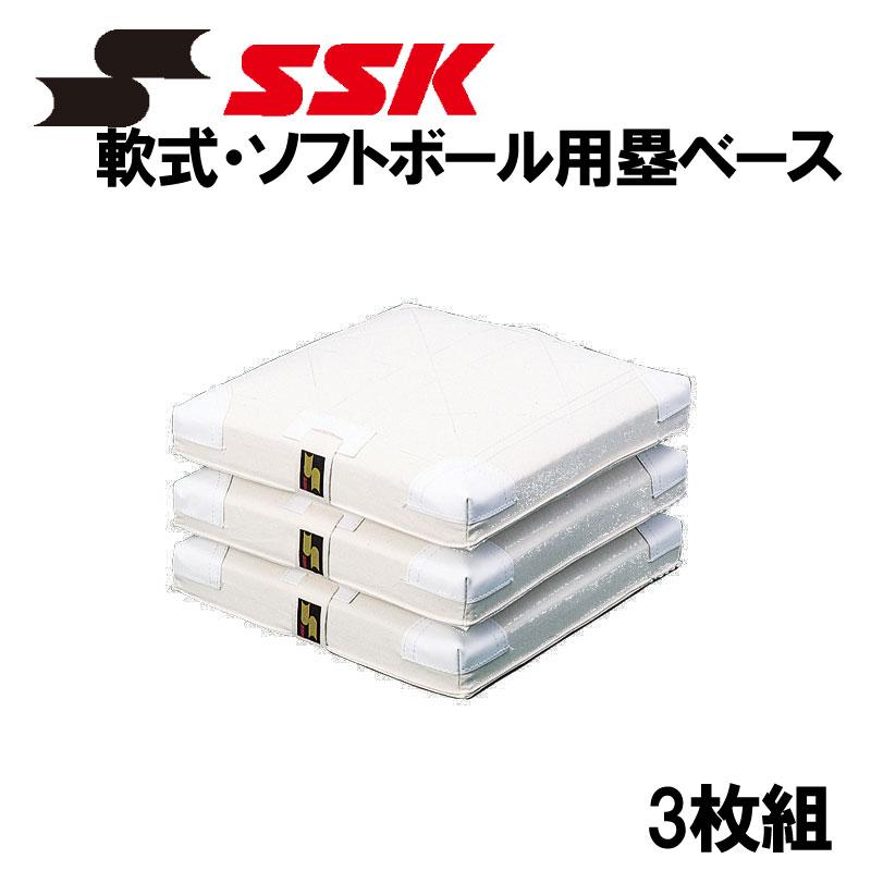SSK(エスエスケイ)軟式・ソフトボール用塁ベース 公式規格品 3枚組