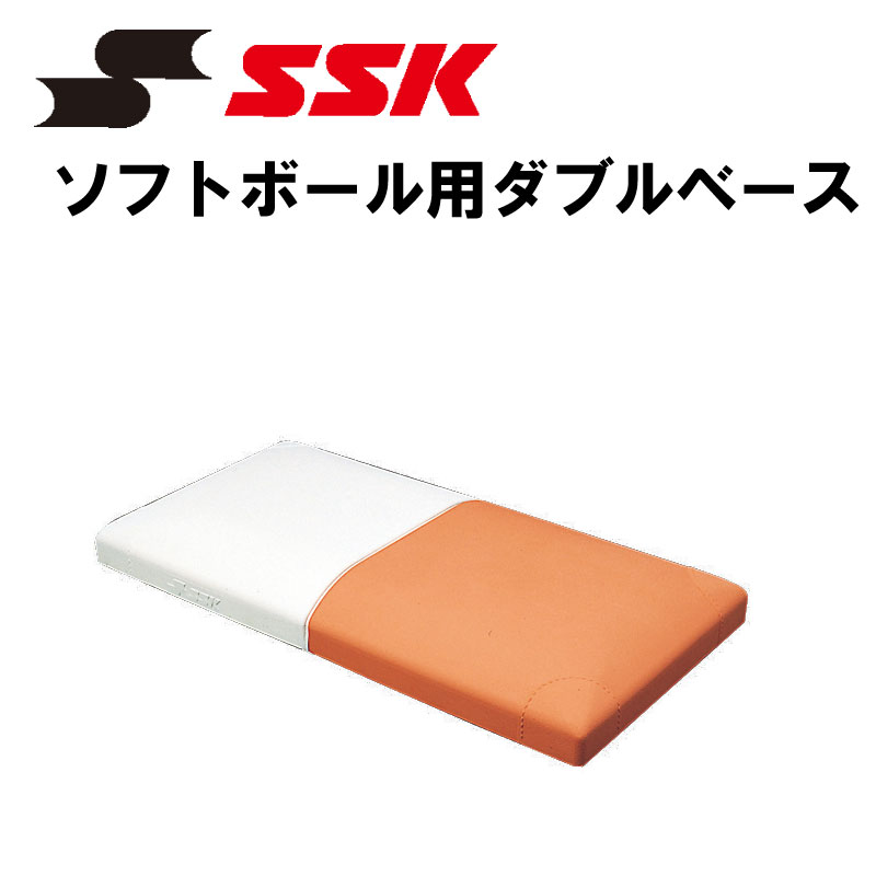 SSK(エスエスケイ)ソフトボール用ダブルベース 1枚