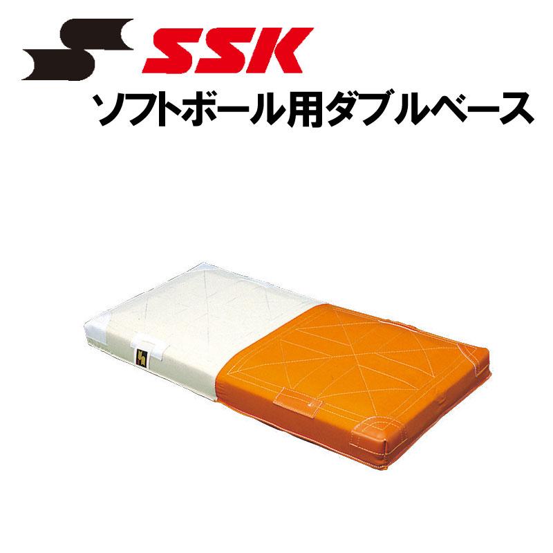 SSK(エスエスケイ)ソフトボール用ダブルベース ソフトボール用品 公式規格品