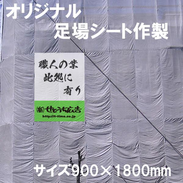 現場用足場シート フルカラー印刷 900×1800mm 1枚から 建築現場シート pt1 ..