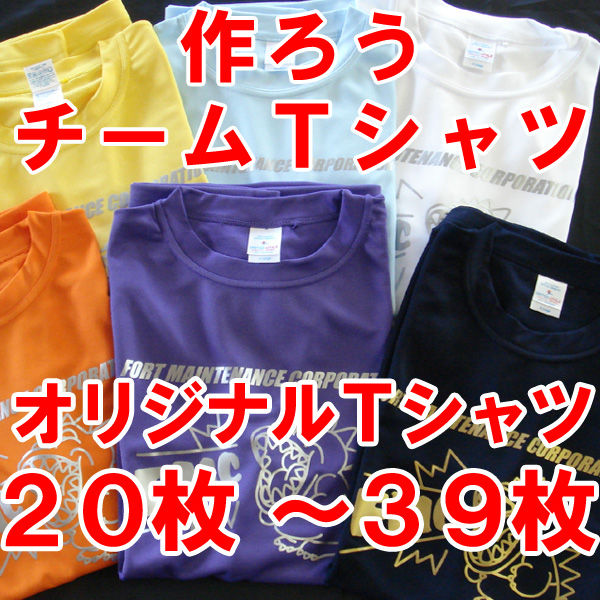 チームオリジナルTシャツ チームウェア 即出荷 ショップウェア ロゴ 日本全国 送料無料 .. イラストTシャツ 20~39枚 pt1