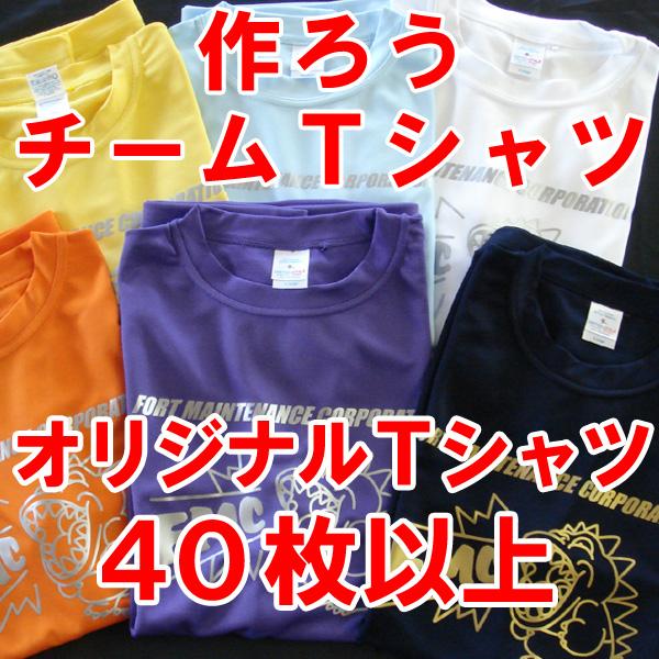チームオリジナルTシャツ チームウェア ショップウェア ロゴ pt1 40枚以上 .. 正規認証品 新規格 25%OFF イラストTシャツ