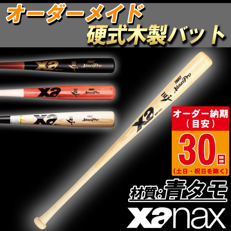 【オーダーメイドバット】送料無料 XANAX(ザナックス) 硬式木製バット 青タモ 野球 ベースボール 硬式用 スポーツ トレーニング 松山モデル bhb-102h