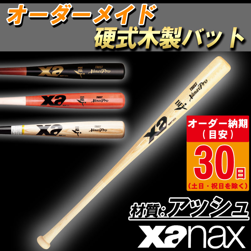 【オーダーメイドバット】XANAX(ザナックス) 硬式木製バット アッシュ 野球 ベースボール 硬式用 スポーツ トレーニング 松山モデル bhb-502h
