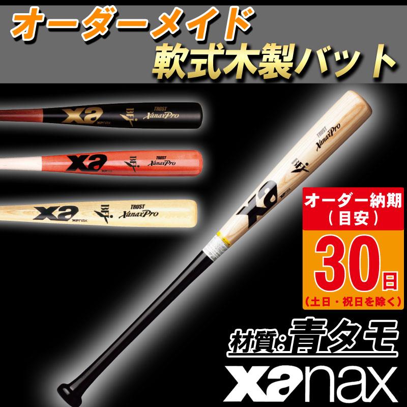 【オーダーメイドバット】XANAX(ザナックス) 軟式木製バット 青タモ 野球 ベースボール 硬式用 スポーツ トレーニング 松山モデル brb-102h