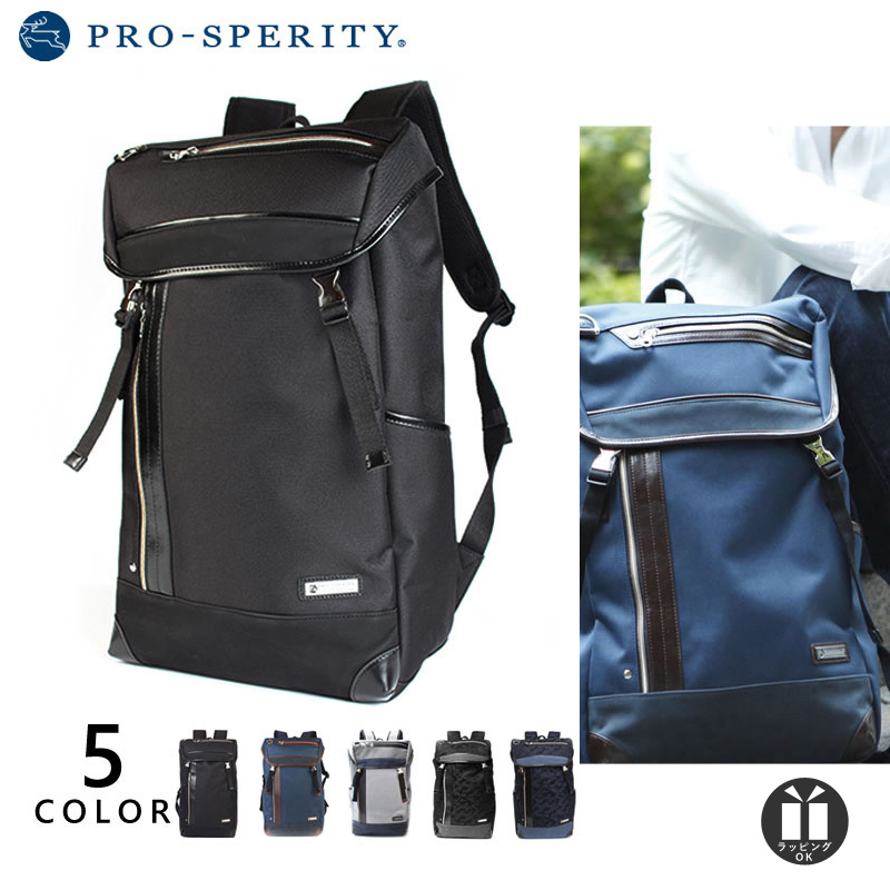 [公式] プロスペリティ リュック 大容量 リュックサック バックパック A4 メンズ バッグ PRO-SPERITY PSPA-04