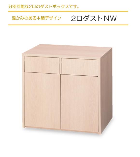 【代引不可・北海道、沖縄県、離島への出荷不可】 分別可能な2口ダストボックスです。アビーロード2口ダストボックスNW C-030NW