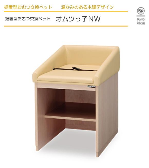 【代引不可・北海道、沖縄県、離島への出荷不可】 温かみのある木調デザイン。据置型おむつ交換ベッド。アビーロードオムツっ子NW C-101