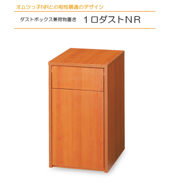 【代引不可・北海道、沖縄県、離島への出荷不可】 オムツっ子NRとの相性最適デザイン。ダストボックス兼荷物置き。アビーロード1口ダストNR C-202