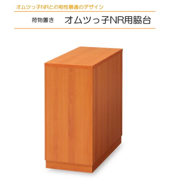 【代引不可・北海道、沖縄県、離島への出荷不可】 オムツっ子NRとの相性最適デザイン。荷物置き。アビーロードオムツっ子NR用脇台 C-204