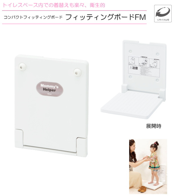 【代引不可・北海道、沖縄県、離島への出荷不可】 収納タイプフィッティングボード。アビーロード フィッティングボードFM E-007 トイレスペース内での着替えも楽々、衛生的に行なえます。