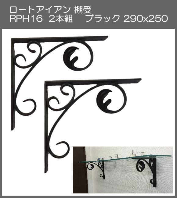 ロートアイアン 棚受 アート技研工業 RPH16 1セット2本組販売 ブラック 290x250【工場直送・代引不可・北海道、沖縄県、離島への出荷不可】