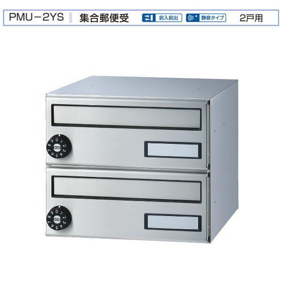 バクマ工業 集合郵便受 2戸用 PMM-2YS(横型・静音ダイヤル錠付) 前入前出型