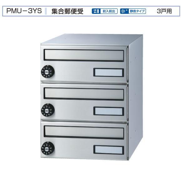 バクマ工業 集合郵便受 3戸用 PMM-3YS(横型・静音ダイヤル錠付) 前入前出型