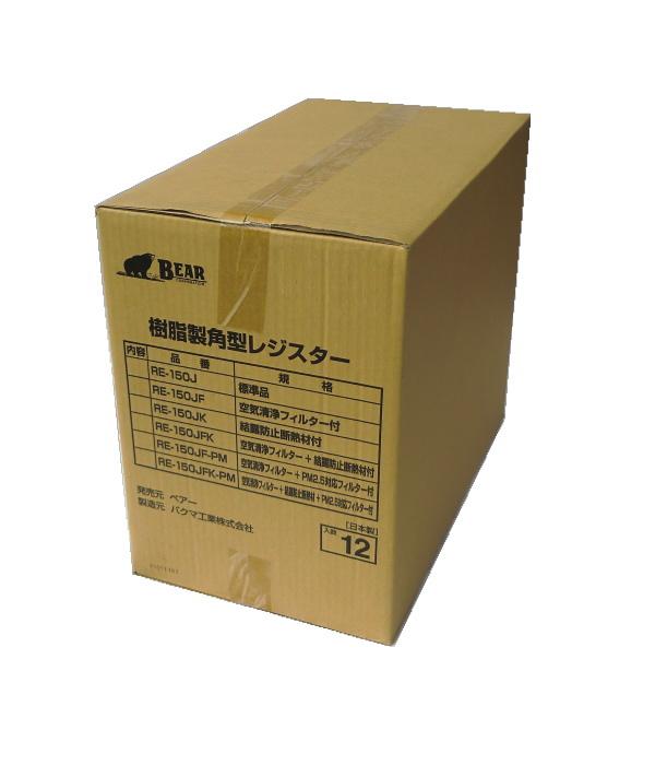 バクマ工業RE-150JF 自然給気用 樹脂製角型レジスター空気清浄フィルター付 壁面取付用 1ケース12個入ケース単位販売【法人様・事業主様 配送宛先限定 沖縄県・離島には配達できません】