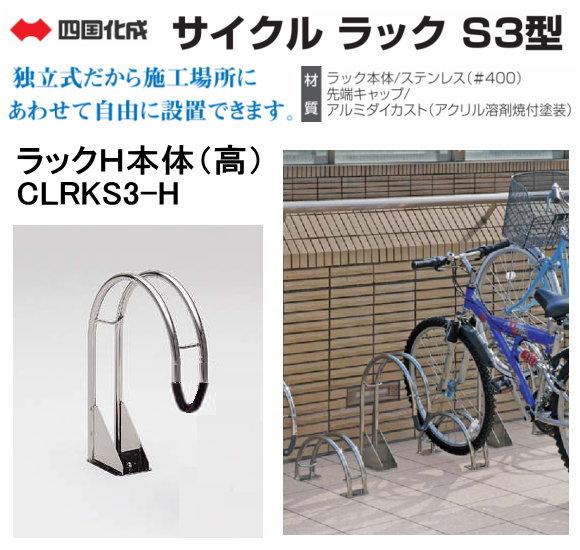 四国化成 サイクルラック S3型 ラックH本体(高) CLRKS3-H 自転車の盗難防止に役立ちます。【北海道、沖縄県、離島への出荷不可】