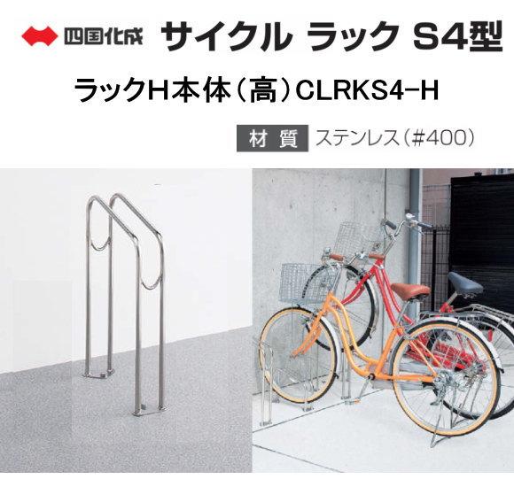 四国化成 サイクルラック S4型 ラックH本体(高) CLRKS4-H 自転車の盗難防止に役立ちます。【北海道、沖縄県、離島への出荷不可】