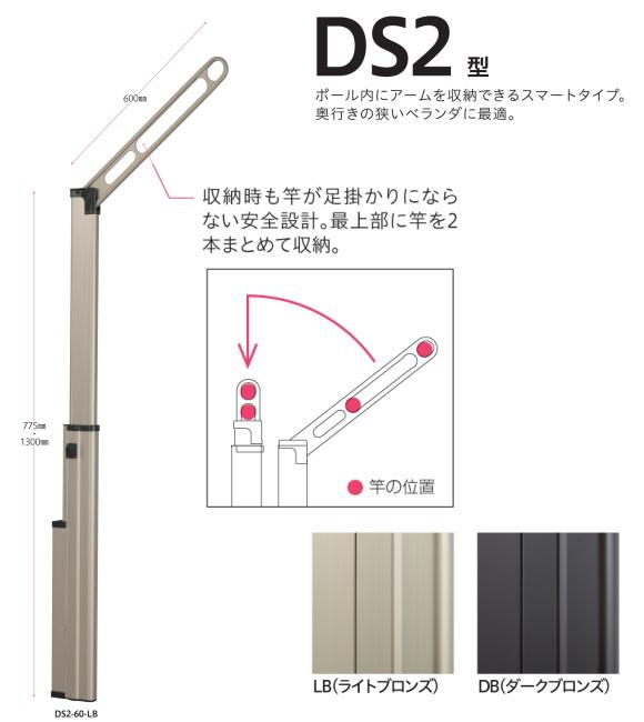 川口技研 ホスクリーンDS2型 2本1組販売 奥行きの狭いベランダに最適な上下式