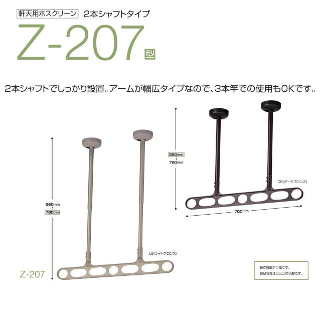 川口技研【ホスクリーン】Z-207型 1セット2本組 スマートなデザインの軒天付物干し