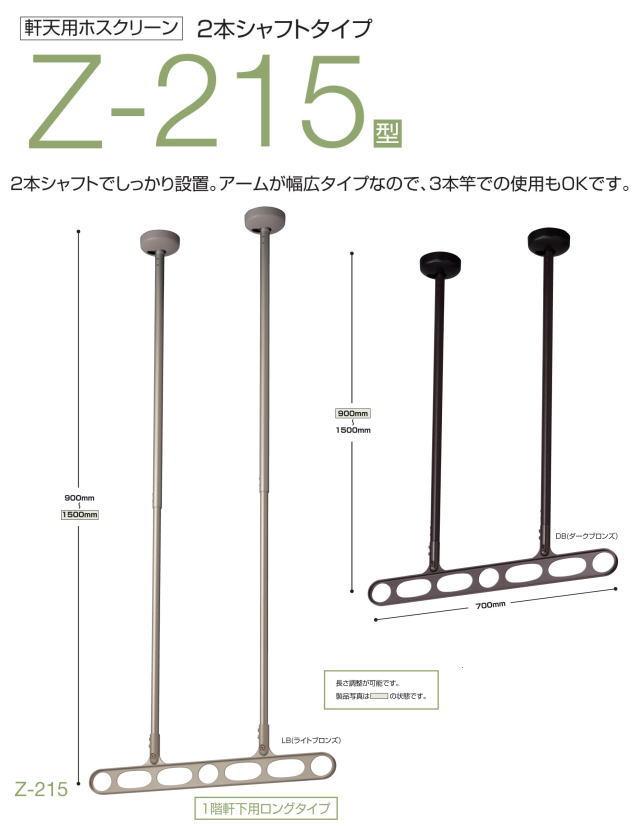 川口技研【ホスクリーン】Z-215型 1セット2本組 スマートなデザインの軒天付物干し