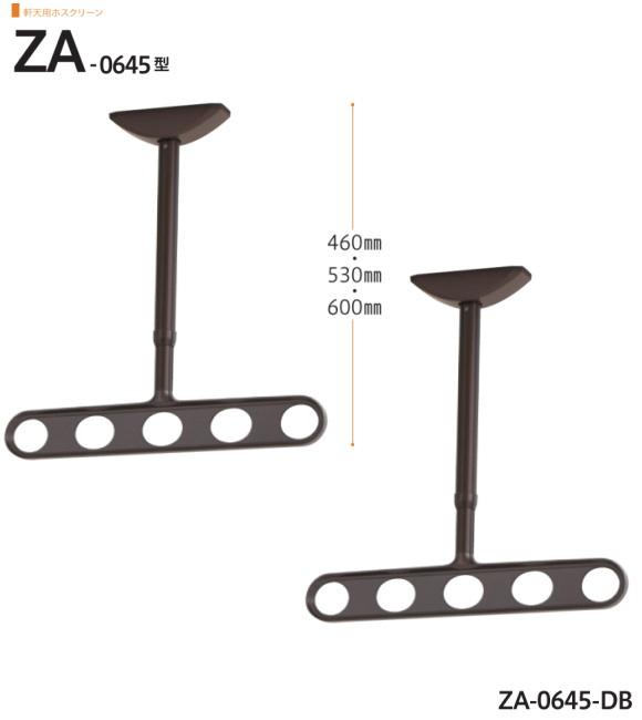 軒天用ホスクリーン 川口技研 ホスクリーン ZA-0645 1セット2本組。アーム長さ450mm 全長460-530-600mm。