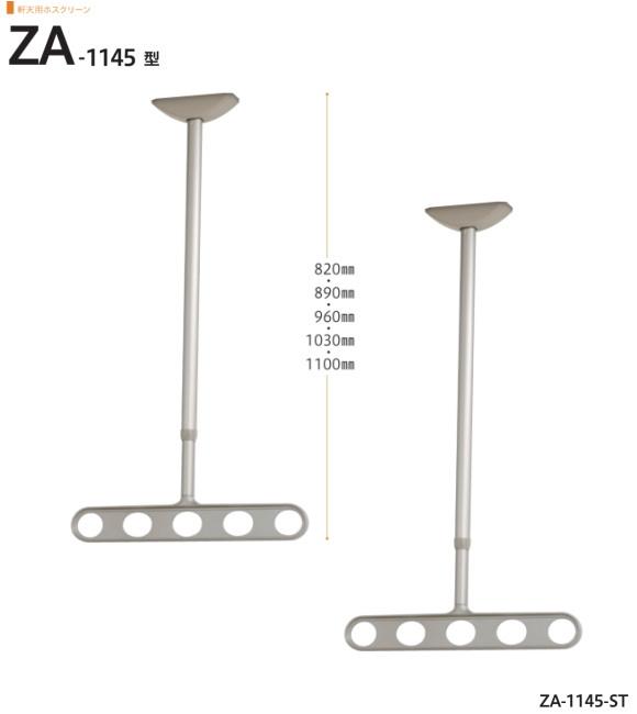 軒天用ホスクリーン 川口技研 ホスクリーン ZA-1145 1セット2本組。アーム長さ450mm 全長820-890-960-1030-1100mm。