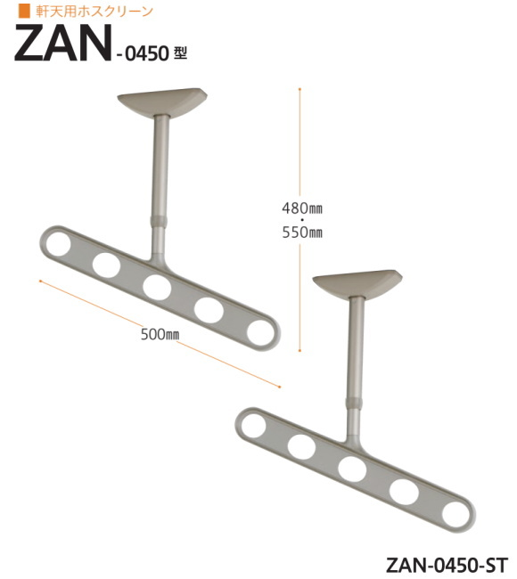 軒天用ホスクリーン 川口技研 ホスクリーン ZAN-0450 1セット2本組。アーム長さ500mm 全長 480-550mm。