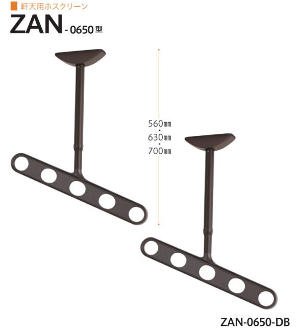 軒天用ホスクリーン 川口技研 ホスクリーン ZAN-0650 1セット2本組。アーム長さ500mm 全長 560-630-700mm