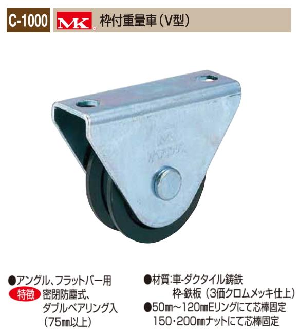 丸喜金属本社 MK 溶接・ビス止兼用 重量車 C-1000-150 MK枠付重量車(V型)150Ф 1個販売