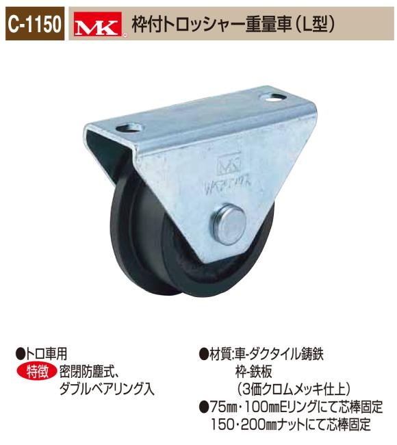 丸喜金属本社 MK 溶接・ビス止兼用 重量車  C-1150-150 枠付トロッシャー重量車(L型) 150Ф 1個販売