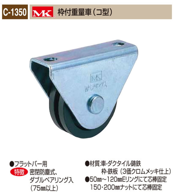 丸喜金属本社 MK 溶接・ビス止兼用 重量車 C-1350-150 MK枠付重量車(コ型) 150Ф 1個販売