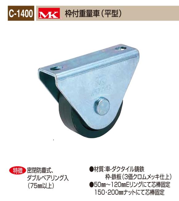 丸喜金属本社 MK 溶接・ビス止兼用 重量車 C-1400-120 MK枠付重量車(平型) 120Ф 1個販売