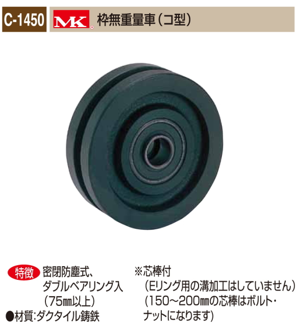 丸喜金属本社 MK 重量車 C-1450-150 MK枠無重量車(コ型)150Ф 1個販売