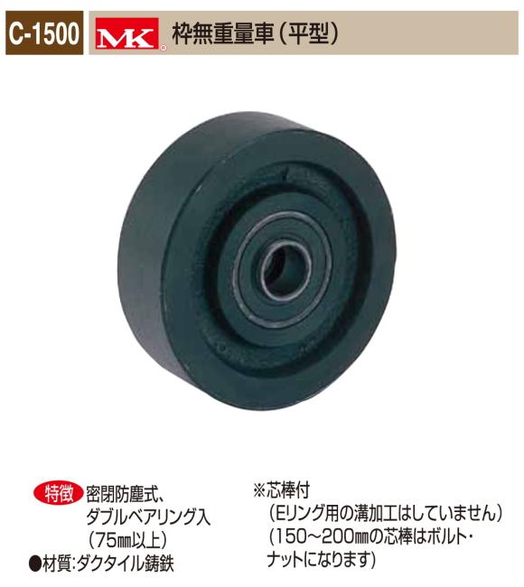 丸喜金属本社 MK 重量車 C-1500-150 MK枠無重量車(平型) 150Ф 1個販売