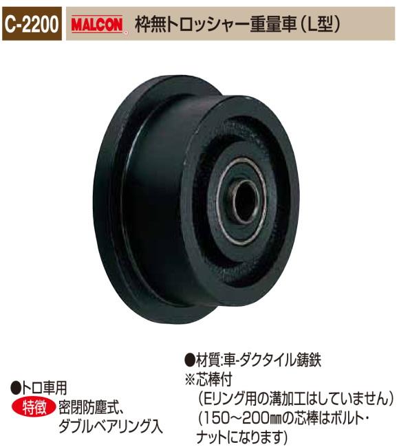 丸喜金属本社 MALCON 重量車 C-2200-150 マルコン枠無トロッシャー重量車(L型) 150Ф 1個販売